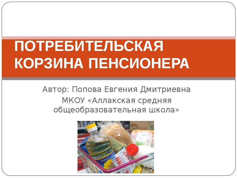 Автор: Попова Евгения Дмитриевна МКОУ «Аллакская средняя общеобразовательная...