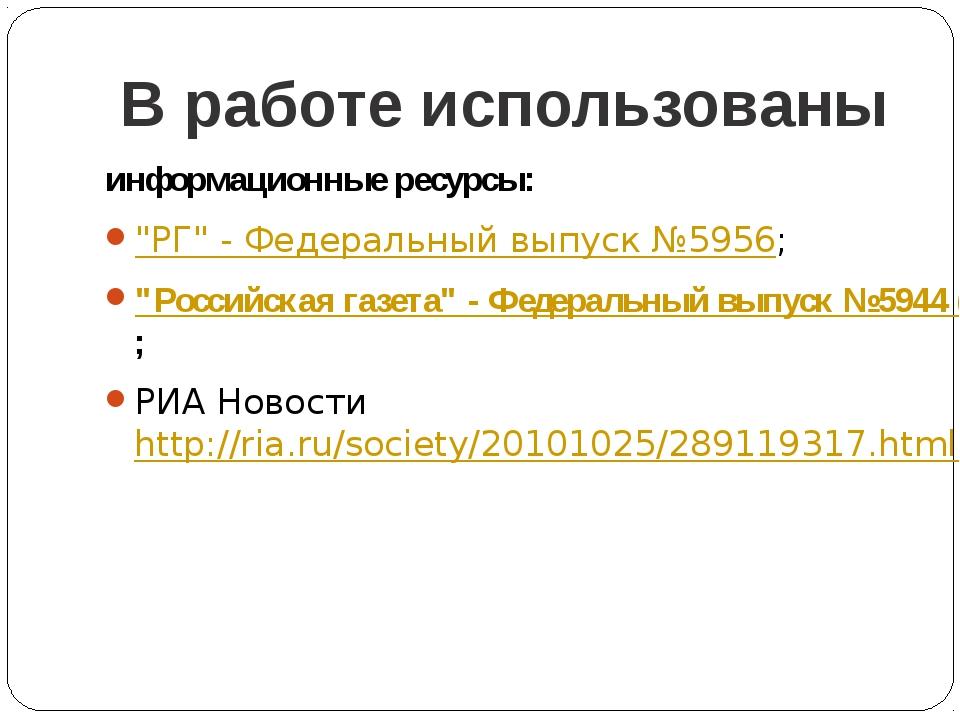 """В работе использованы информационные ресурсы: """"РГ"""" - Федеральный выпуск №5956..."""
