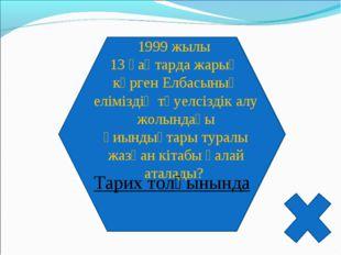 1999 жылы 13 қаңтарда жарық көрген Елбасының еліміздің тәуелсіздік алу жолынд