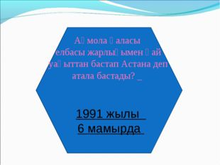 Ақмола қаласы елбасы жарлығымен қай уақыттан бастап Астана деп атала бастады?
