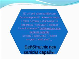 Дәстүрлі діни конфессия басшыларының жиналыстары өткен Астана қаласындағы пир