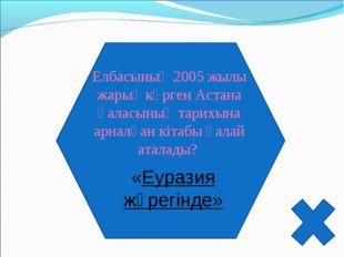 Елбасының 2005 жылы жарық көрген Астана қаласының тарихына арналған кітабы қа