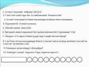 1. Астана қаласының мейрамы қай күн? 2. Қазақстан халықтары Бас Ассамблеясын