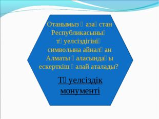 Отанымыз Қазақстан Республикасының тәуелсіздігінің символына айналған Алматы