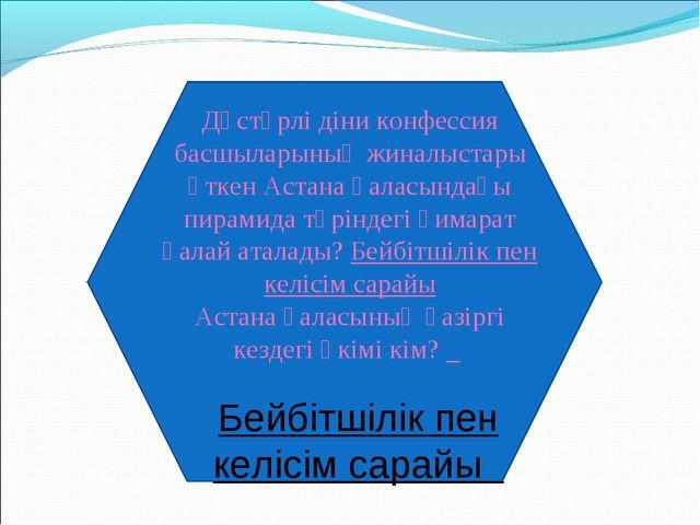 Дәстүрлі діни конфессия басшыларының жиналыстары өткен Астана қаласындағы пир...