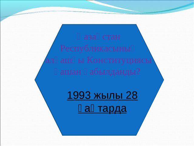 Қазақстан Республикасының алғашқы Конституциясы қашан қабылданды? 1993 жылы...