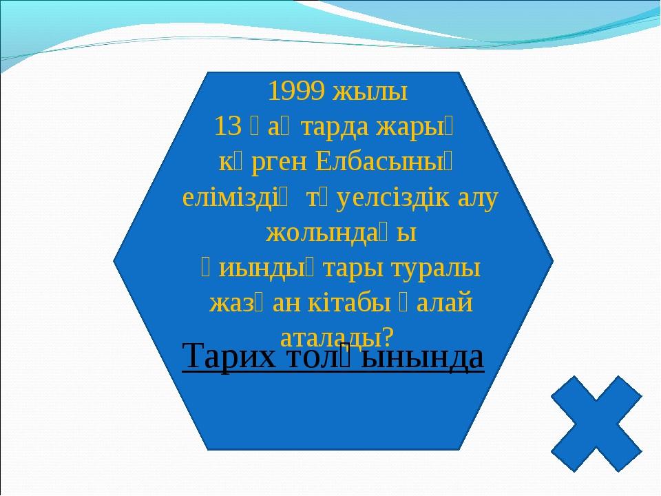 1999 жылы 13 қаңтарда жарық көрген Елбасының еліміздің тәуелсіздік алу жолынд...