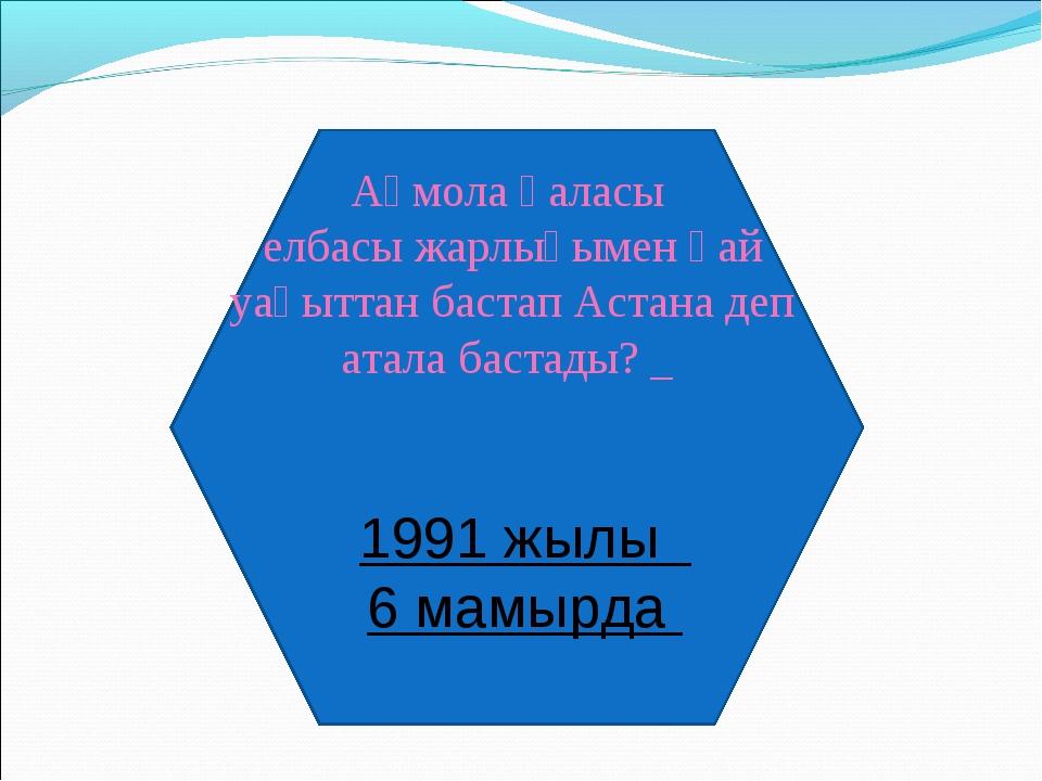 Ақмола қаласы елбасы жарлығымен қай уақыттан бастап Астана деп атала бастады?...