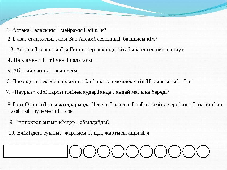 1. Астана қаласының мейрамы қай күн? 2. Қазақстан халықтары Бас Ассамблеясын...
