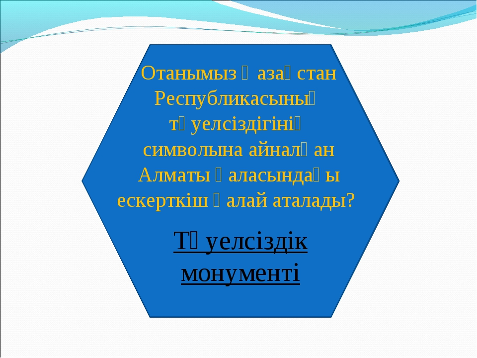 Отанымыз Қазақстан Республикасының тәуелсіздігінің символына айналған Алматы...