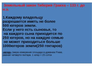 Земельный закон Тиберия Гракха – 133 г. до н.э. 1.Каждому владельцу разрешае