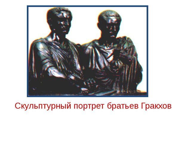 Скульптурный портрет братьев Гракхов