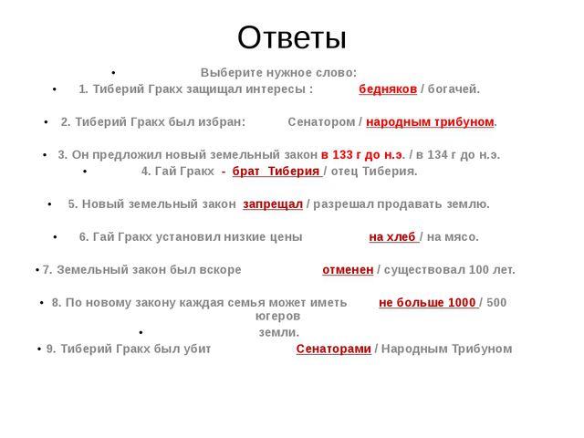 Ответы Выберите нужное слово: 1. Тиберий Гракх защищал интересы : бедняков /...