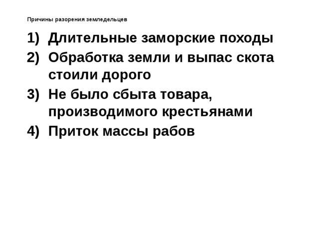 Причины разорения земледельцев Длительные заморские походы Обработка земли и...