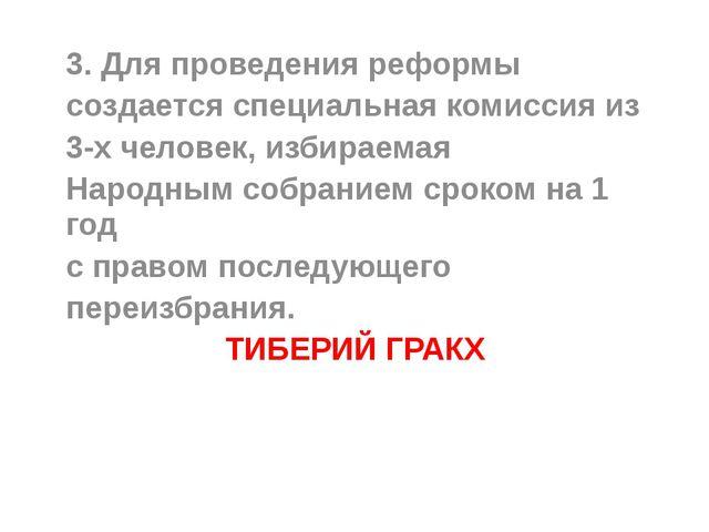 3. Для проведения реформы создается специальная комиссия из 3-х человек, изби...