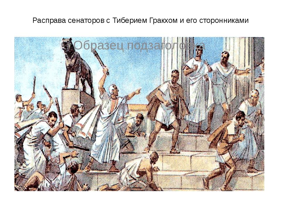 Расправа сенаторов с Тиберием Гракхом и его сторонниками