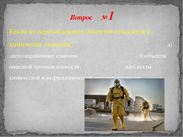 Какие из перечисленных объектов относятся к химически опасным? а) автозаправо...