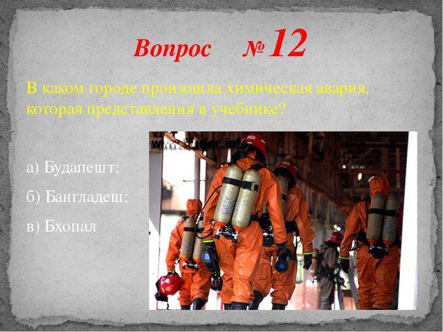 В каком городе произошла химическая авария, которая представления в учебнике?...