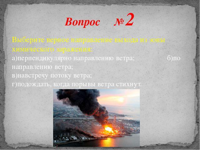 Выберите верное направление выхода из зоны химического заражения: а)перпендик...