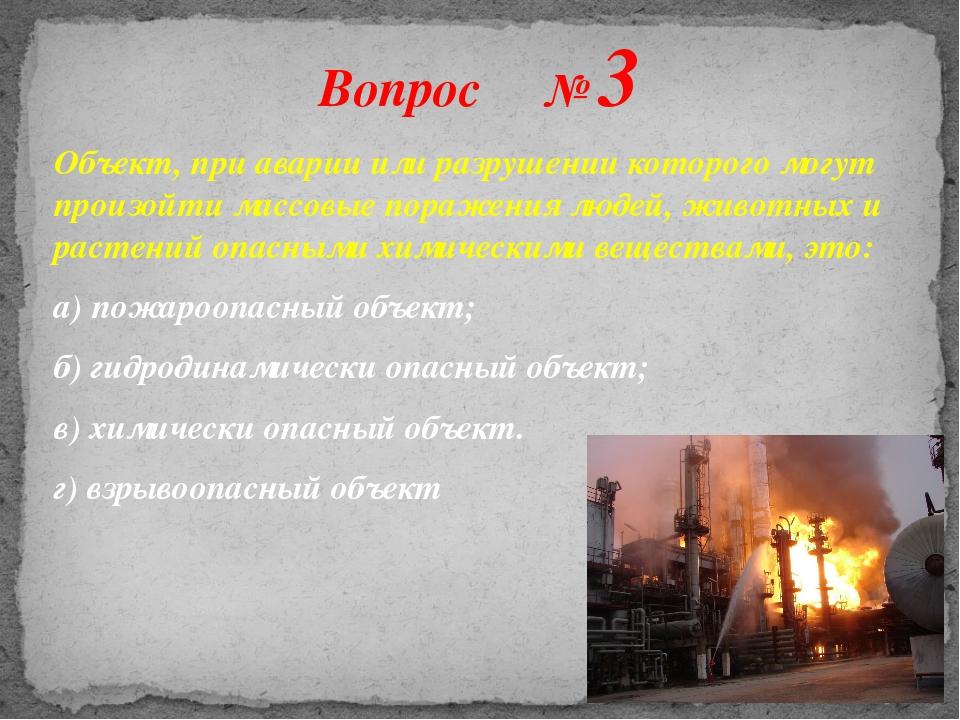 Объект, при аварии или разрушении которого могут произойти массовые поражения...