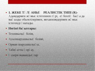 1. ЖЕКЕ ТҰЛҒАНЫҢ РЕАЛИСТІК ТИПІ (R)- Адамдармен жұмыс істегеннен гөрі, еңбект