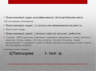 3)Тапсырма І- топқа: Мына мамандықтарды классификациялық белгілері бойынша жі