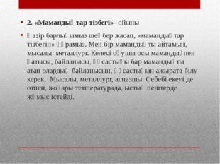 2. «Мамандықтар тізбегі»- ойыны Қазір барлығымыз шеңбер жасап, «мамандықтар т