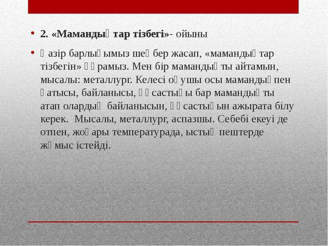 2. «Мамандықтар тізбегі»- ойыны Қазір барлығымыз шеңбер жасап, «мамандықтар т...