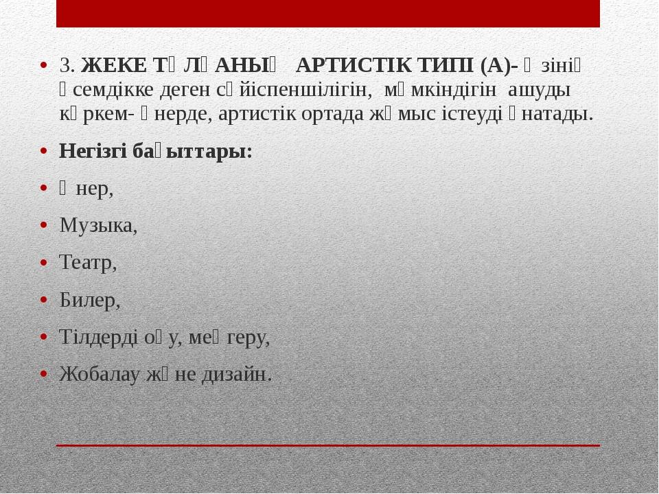 3. ЖЕКЕ ТҰЛҒАНЫҢ АРТИСТІК ТИПІ (А)- Өзінің әсемдікке деген сүйіспеншілігін, м...