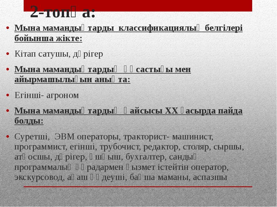 Мына мамандықтарды классификациялық белгілері бойынша жікте: Кітап сатушы, д...