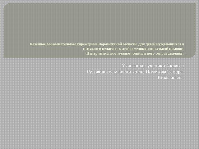 Казённое образовательное учреждение Воронежской области, для детей нуждающихс...