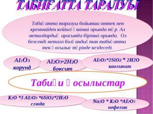 АІ2О3 корунд АІ2О3*2H2O боксит АІ2О3*2SiO2 * 2H2O каолинит Табиғи қосылыстар