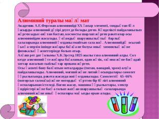 Алюминий туралы мағлұмат Академик А.Е.Ферсман алюминийді ХХ ғасыр элементі, с