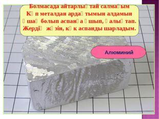 Болмасада айтарлықтай салмағым Көп металдан ардақтымын алдамын Ұшақ болып асп