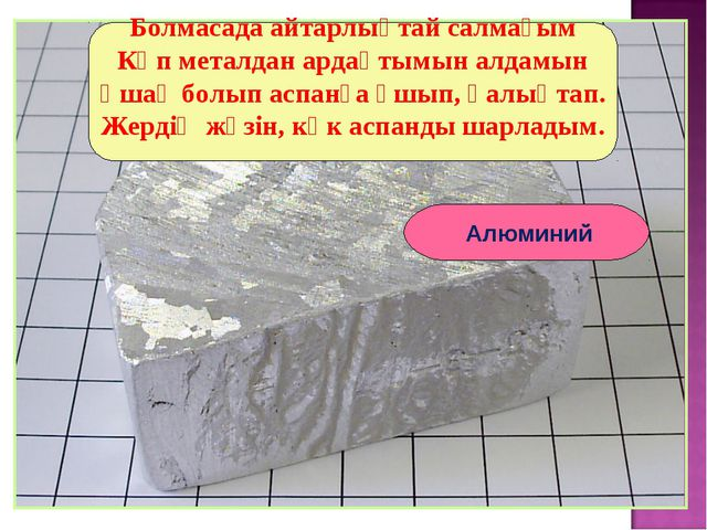 Болмасада айтарлықтай салмағым Көп металдан ардақтымын алдамын Ұшақ болып асп...