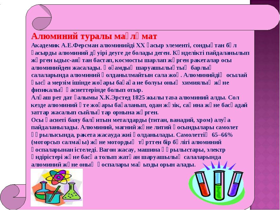 Алюминий туралы мағлұмат Академик А.Е.Ферсман алюминийді ХХ ғасыр элементі, с...