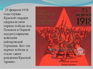 23 февраля 1918 года отряды Красной гвардии одержали свои первые победы под