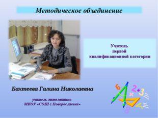 Бахтеева Галина Николаевна учитель математики МКОУ «СОШ с.Новоросляевка»