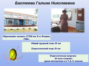 Бахтеева Галина Николаевна