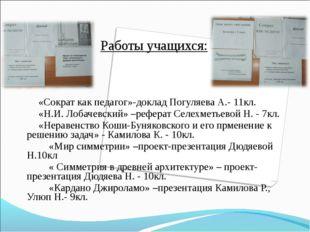 Работы учащихся: «Сократ как педагог»-доклад Погуляева А.- 11кл. «Н.И. Лобач