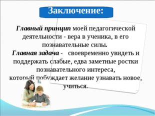 Заключение: Главный принцип моей педагогической деятельности -вера в ученика