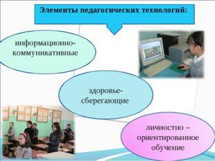 Элементы педагогических технологий: информационно- коммуникативные здоровье-