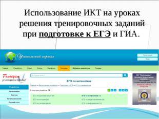 Использование ИКТ на уроках решения тренировочных заданий приподготовке к ЕГ