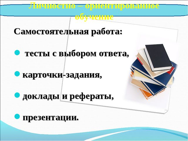Самостоятельная работа: тесты с выбором ответа, карточки-задания, доклады и р...
