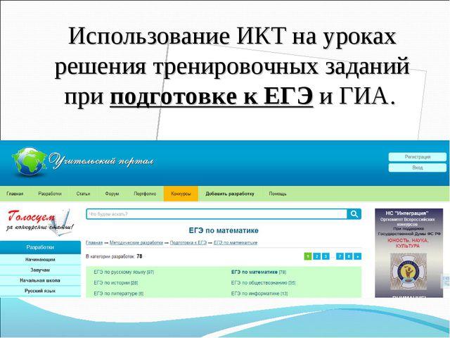 Использование ИКТ на уроках решения тренировочных заданий приподготовке к ЕГ...
