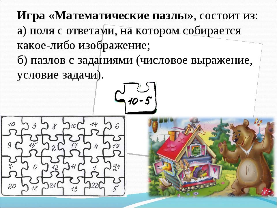 Игра «Математические пазлы», состоит из: а) поля с ответами, на котором собир...