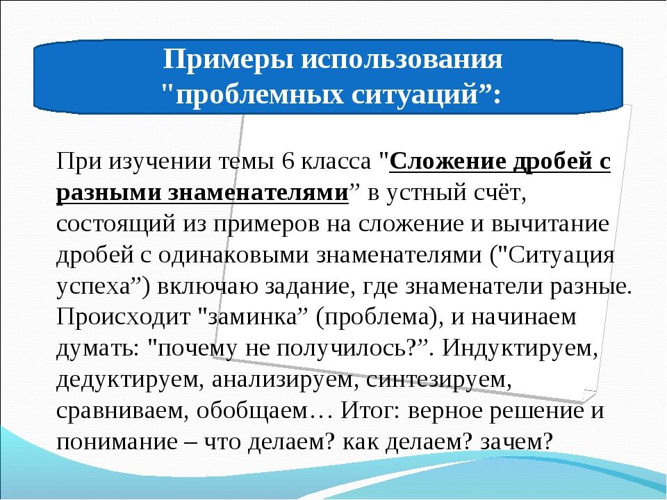 """Примеры использования """"проблемных ситуаций"""": При изучении темы 6 класса """"Сл..."""