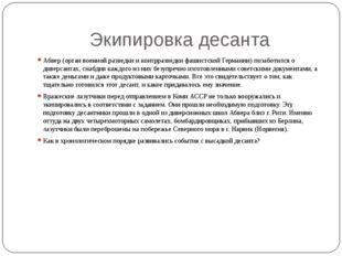 Экипировка десанта Абвер (орган военной разведки и контрразведки фашистской Г