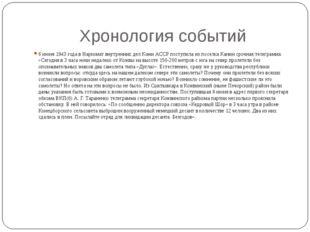 Хронология событий 6 июня 1943 года в Наркомат внутренних дел Коми АССР посту