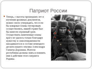 Патриот России Теперь, с высоты прошедших лет и изучения архивных документов,